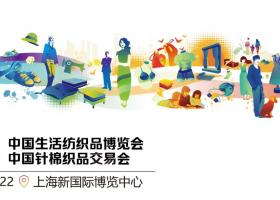 2019第101届中国上海针棉织品交易会