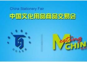 2019第113届中国上海文化用品展