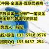 全讯通丨国际期货招商丨全讯通互联网券商运营中心