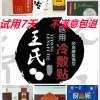 想做一款像老倪,吕家传,老王家王氏医用冷敷贴类型的产品