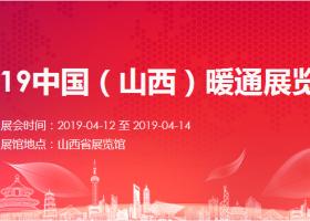 2019年第3届中国(山西)暖通展