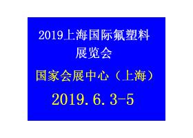 2019上海氟塑料展览会