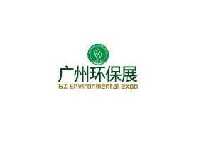 2019第十三届广州国际环保展览会