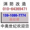 ?#26412;?#26045;工图联审申报手续代办消防审核备案申报