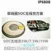 英集芯无线充SOC芯片IP6808找至为芯科技,一级代理