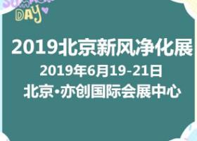2019北京新风净化及净水技术设备博览会