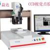 CCD视觉点胶机、滴胶机、灌胶机、油墨注油、爆款热销控胶机