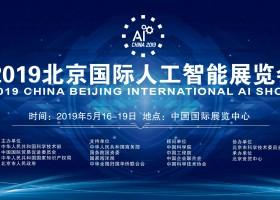 中国·北京2019年人工智能展览会