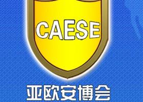 2019第六届中国-亚欧安防博览会