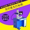 20w金属生产日期打标机台式光纤激光打标机