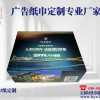地产广告纸巾订做 南宁广告纸巾订做 就选好印象