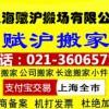 上海赋沪高端搬家服务021-36035717