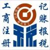 东莞公司注册代理记账高新报告