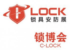 2019上海国际锁具安防产品展览会[锁博会]