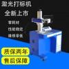 日化饮料名片生产日期二维码激光打标机电子产品工业品雕刻激光打标机 厂家定制