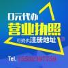 重庆高新区办营业执照多少钱 重庆工商代办