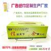 金融系统农村信用社广告盒抽纸巾