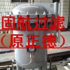 验证手机号自动送彩金150立方150LGF-150/16喷气燃料过滤分离器