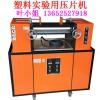 6寸开炼机 双辊开炼机 PVC PP PE实验用压片机