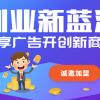 共享广告加盟费用,共享广告加盟招商平台-华宝软件
