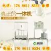 全自动豆腐机厂家 ,辽宁沈阳豆腐机商用高产量 ,小型豆腐机价格