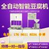 仿手工豆腐机设备 安徽豆腐机小型自动 多功能豆腐机价格