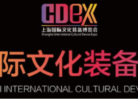 2019CDEX上海国际文化装备博览会
