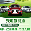 新型汽車動力燃油合成油生產_動力環保油加盟就選安炬_大品牌
