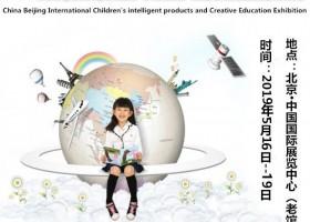 2019年第二十二届科博会-中国北京国际青少儿创客教育展览会