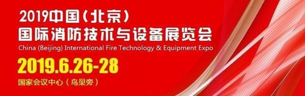 2019北京消防展览会|2019中国消防展览会|2019消防展览会