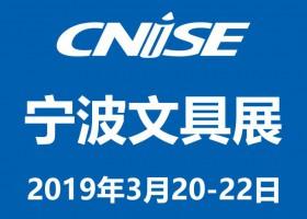 CNISE 2019/第16届中国国际文具礼品博览会