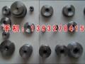 组图:墩球钨钢模具 (1图)