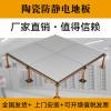 供应陶瓷防静电地板学校机房专用地板