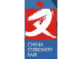 2019上海文化会-第113届中国文化用品商品交易会
