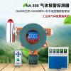 广东诺安厂家直销NA-300有毒气体报警探测器 防爆