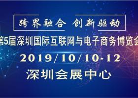 2019第5届深圳国际互联网与电?#30001;?#21153;博览会