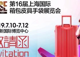 2019年第16届上海国际箱包展览会