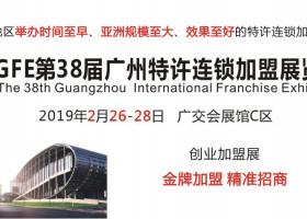 2019第三十八届广州特许连锁加盟展览会
