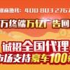 共享廣告招商_共享廣告招商平台_華寶軟件
