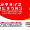 2019第八届中国(武汉)国际焙烤展览会