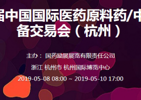 2019年第82届中国国际医药原料药/中间体/包材/设备交易会