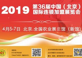 2019第36届北京国际连锁加盟展览会