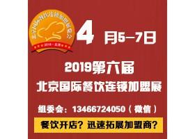 2019年第六届北京国际餐饮美食连锁加盟展览会