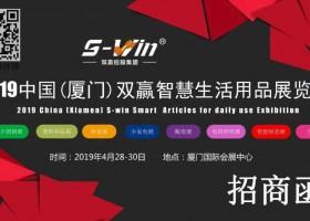 2019中国(厦门)双赢智慧生活用品展览会