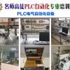 中山名师高徒专业培训PLC自动化编程