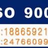 枣庄ISO认证的流程?ISO认证需要多久?