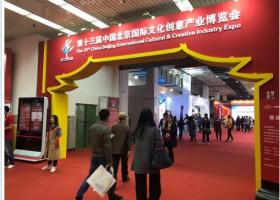 2019年第十四届中国北京国际文化创意产业博览会