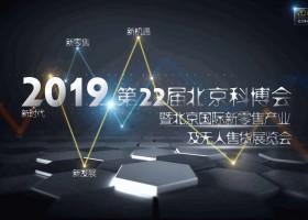 2019北京国际人工智能零售及无人售货展览会