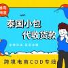 深圳寄泰国跨境电商COD小包物流
