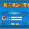 厂家免费提供安防联网报警平台